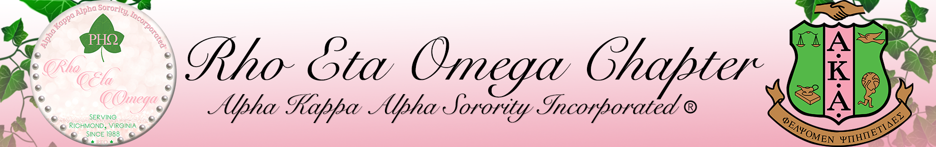 Alpha Kappa Alpha Sorority, Inc.®, Rho Eta Omega Chapter
